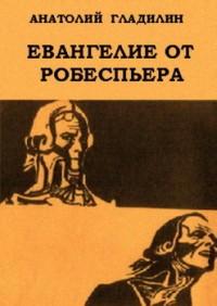 Евангелие от Робеспьера