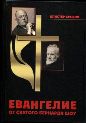 Евангелие от святого Бернарда Шоу