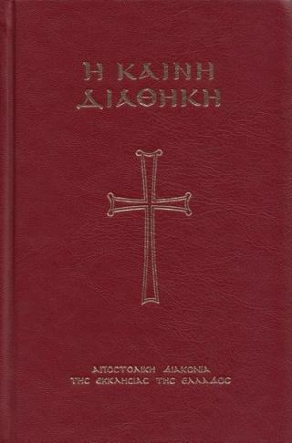 Евангелие с зачалами (на древнегреческом)