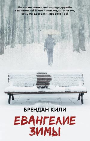 Евангелие зимы