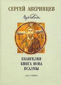 Евангелия. Книга Иова. Псалмы