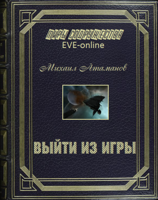 EVE Online. Выйти из игры