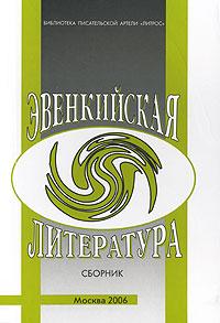 Эвенкийская литература [сборник]