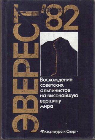 Эверест - 82