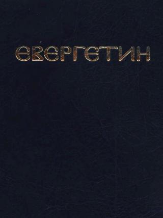 Евергетин или Свод богоглаголивых речений и учений Богоносных и Святых Отцов