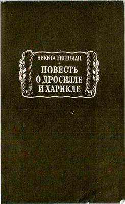 Евгениан Никита. Повесть о Дросилле и Харикле