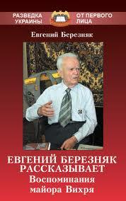 Евгений Березняк рассказывает. Воспоминания майора Вихря.