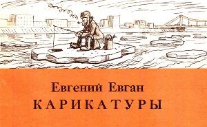 Евгений Евган. Карикатуры