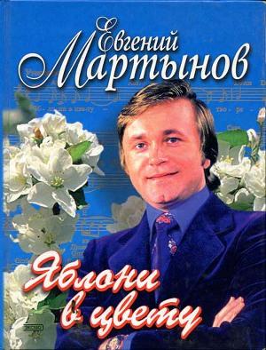 Евгений Мартынов. Яблони в цвету