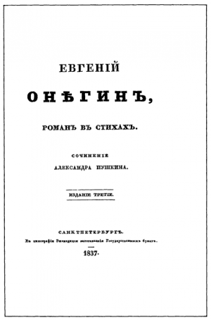 Евгенiй Онѣгинъ [Евгений Онегин, издание 1837 года]