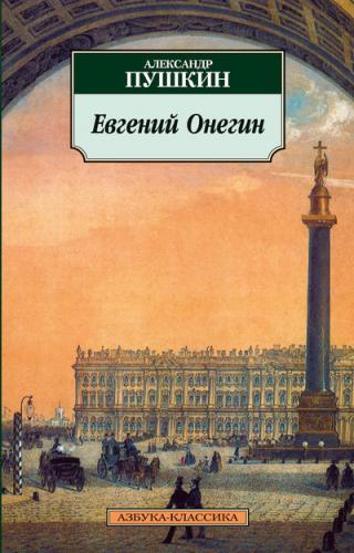 Евгений Онегин (илл.)