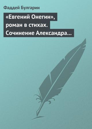 «Евгений Онегин», роман встихах. Сочинение Александра Пушкина. Глава вторая