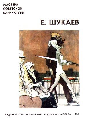 Евгений Шукаев