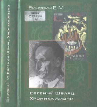 Евгений Шварц. Хроника жизни