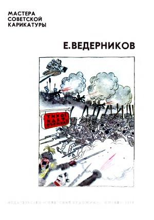 Евгений Ведерников