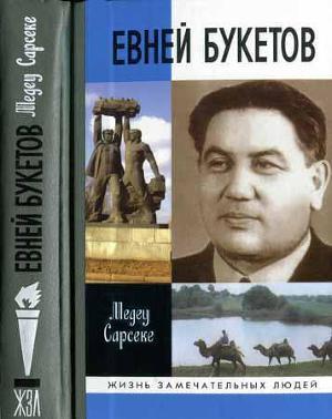 Евней Букетов
