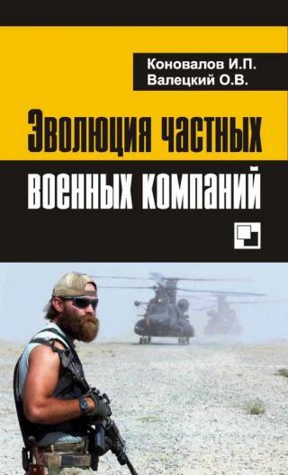Эволюция частных военных компаний [Maxima-Library]