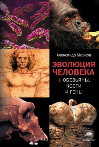 Эволюция человека. Книга 1 [Обезьяны, кости и гены]