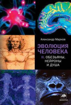Эволюция человека. Книга 2. Обезьяны, нейроны и душа