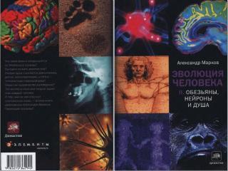 Эволюция человека. Книга 2 [Обезьяны, нейроны и душа]