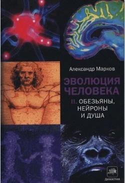 Эволюция человека том 2: Обезьяны нейроны и душа