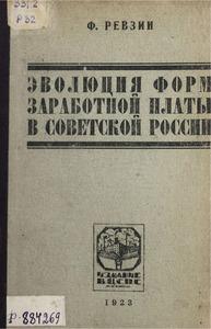 Эволюция форм заработной платы в Советской России
