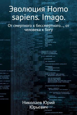 Эволюция Homo sapiens. Imago [calibre 2.82.0, publisher: SelfPub.ru]