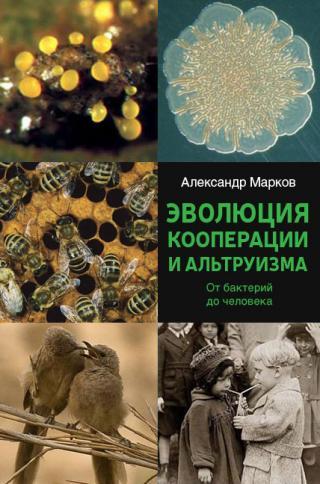 Эволюция кооперации и альтруизма [От бактерий до человека]