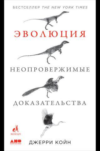 Эволюция: Неопровержимые доказательства