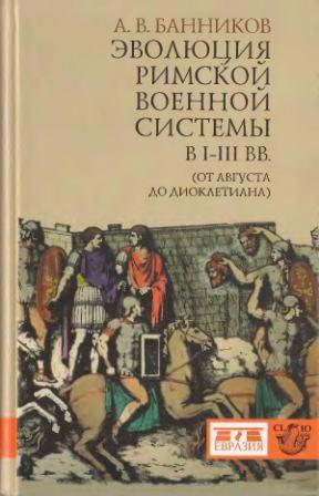 Эволюция римской военной системы в I-III вв. (от Августа до Диоклетиана)