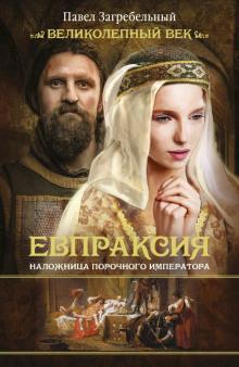 Евпраксия. Наложница порочного императора