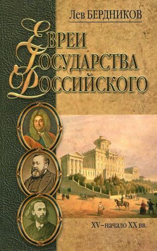 Евреи государства Российского. XV – начало XX вв.