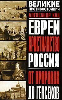 Евреи, Христианство, Россия. От пророков до генсеков