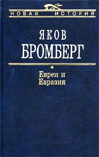 Евреи и Евразия