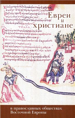 Евреи и христиане в православных обществах Восточной Европы
