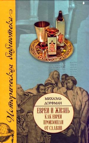 Евреи и жизнь. Как евреи произошли от славян
