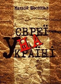 Євреї на Україні