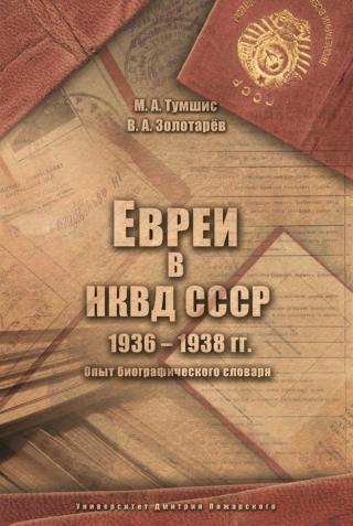 Евреи в НКВД СССР. 1936–1938 гг. [Опыт биографического словаря]