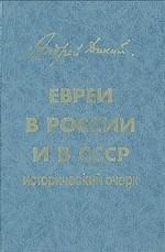 Евреи в России и в СССР