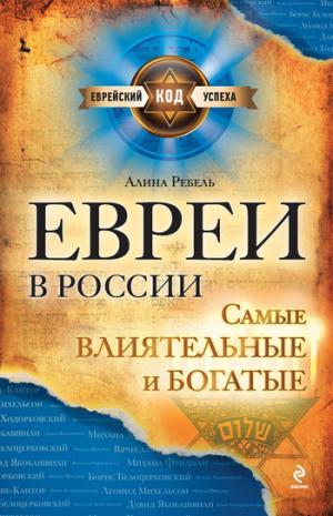 Евреи в России: самые влиятельные и богатые