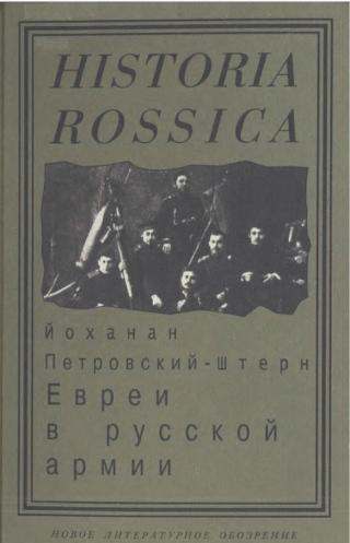 Евреи в русской армии: 1827—1914.