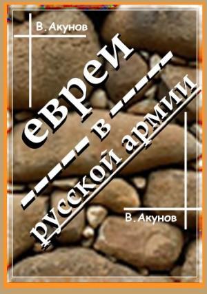 Евреи в Русской армии и унтер Трумпельдор [историческая миниатюра]