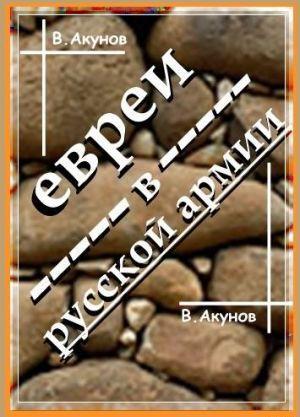 ЕВРЕИ В РУССКОЙ АРМИИ И УНТЕР ТРУМПЕЛЬДОР