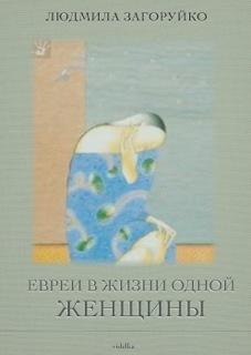 Евреи в жизни одной женщины [сборник]