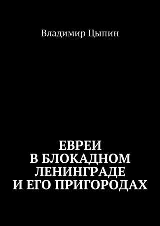 Евреи вблокадном Ленинграде и его пригородах