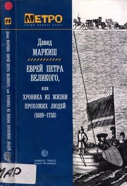 Еврей Петра Великого (Роман)