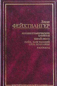 Еврей Зюсс