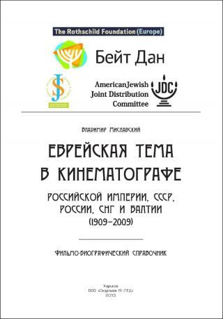 Еврейская тема в кинематографе Российской империи, СССР, России, СНГ и Балтии (1909-2009)