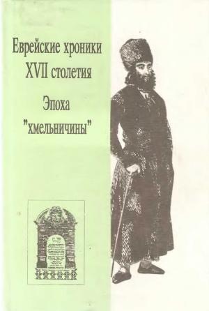 Еврейские хроники XVII столетия. Эпоха «хмельничины»