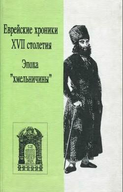 Еврейские хроники XVII столетия (Эпоха «хмельничины»)